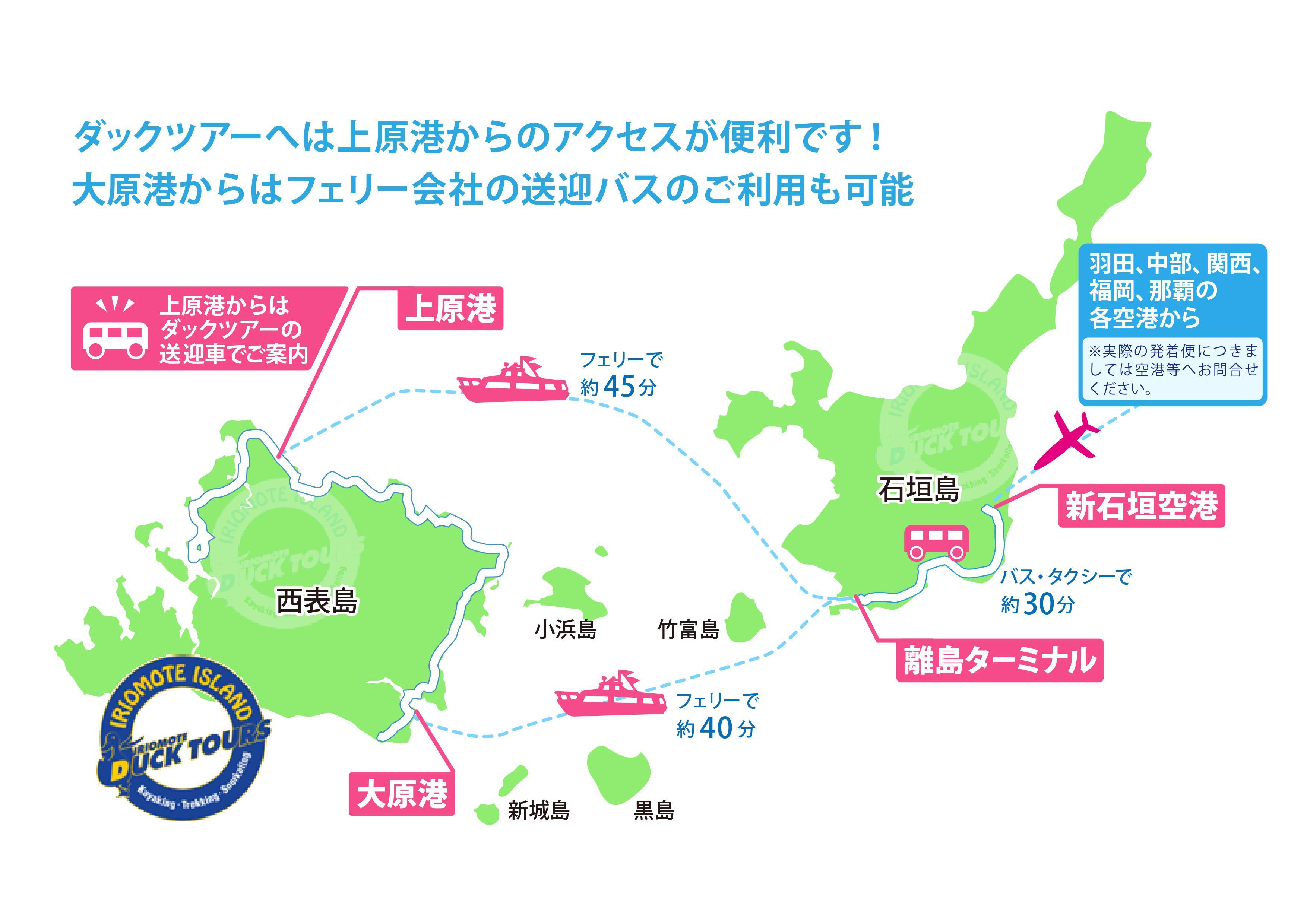 西表島アクセスマップ